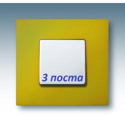 2700637-081 27 Play Артик Жёлтый Рамка-декор 3 поста, Play