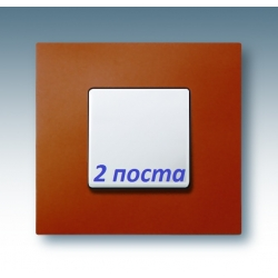 2700627-082 27 Play Артик Апельсин Рамка-декор 2 поста.