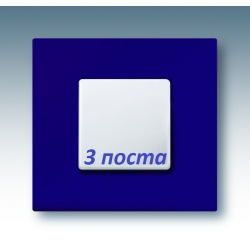2700637-083 27 Play Артик Синий Рамка-декор 3 поста, Play