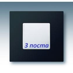 2700637-086 27 Play Артик Черный Рамка-декор 3 поста, Play